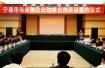 福建省国资委企业与宁德市进行战略合作项目签约