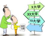 吉林省高考23日开始正式填报志愿 四项原则需注意