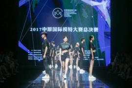 2017中原國際模特大賽落幕 朱舜澤任哲雨分獲男女冠軍
