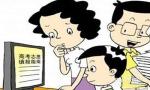 遼寧高考成績即將發佈 查分後八個步驟教你如何擇校