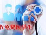 山东四高校招600名免费医学生 其中中医学100人