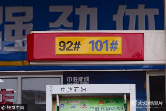 济南出现101号汽油 为超级跑车准备