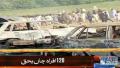 新聞早班車丨巴基斯坦一油罐車側翻致200多人死傷