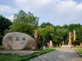 中国地质大学(武汉):探寻地球科学文化的摇篮