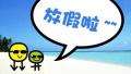济南中小学暑假放假时间公布 7月7日正式放假