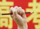 北京高考改革今秋启动