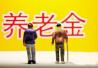 山东上调退休人员基本养老金 惠及600余万人