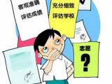 7月19日-21日 河北考生第二次集中填报志愿
