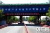 中铁一局银西高铁灵武西特大桥箱梁架设完成