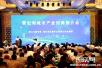 曹妃甸城市产业招商推介会 现场签约金额258.6亿元