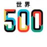 2017世界500强
