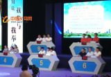 义乌创建文明城市知识电视大赛第二场半决赛再诞生四支决赛队伍