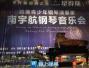 南宇航钢琴音乐会7月29日晚在邯郸大剧院成功举办