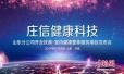 浙江庄信发布新品 石墨烯供暖或成未来室内健康新趋势