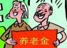 2017辽宁企业退休职工养老金上调最新消息 退休人员养老金今年上调多少?