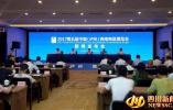 2017中国(泸州)西南商品博览会于9月在泸州举行
