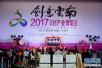 创意云南2017文化产业博览会10日在昆明开幕