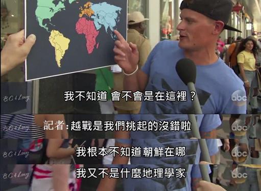 美国主持人街头调查:多数受访者不知朝鲜地理位置
