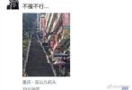 重庆又一建筑火了!这条超级长步梯爬哭网友…
