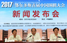 欧洲围棋联盟主席:中国围棋大会盛况空前