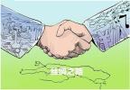 """69個國家和國際組織與我國簽署共建""""一帶一路""""合作協議"""