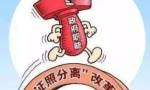 """哈尔滨松北区在全省先行试点""""证照分离""""改革"""