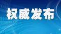 平度市林业局原副局长王尽舜涉嫌贪污受贿被提起公诉