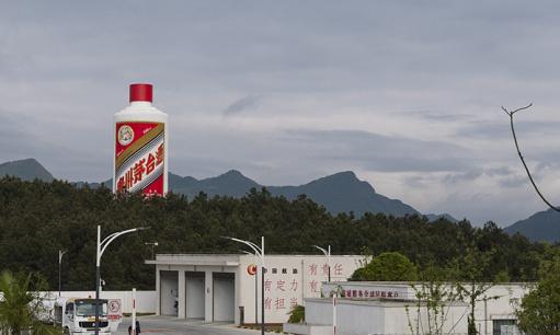 茅台机场现巨型茅台酒广告