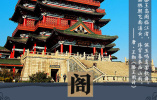 当诗歌遇上建筑:读懂古诗文中的中国传统建筑