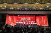 """杭州余杭成立""""上市企业党建红盟"""" 第一项工程就是乡村振兴"""