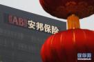 判了!安邦原董事长吴小晖一审获刑18年没收财产105亿
