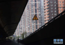 4月份北京郑州等八城二手房价格跌回一年前