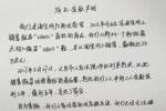 法院首次判售假者在电商平台发致歉声明:知假售假属违约行为