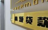 沈阳小贷公司达80家 去年末贷款余额53.56亿元