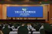 """武警部队""""长城-2018""""反恐国际论坛在京开幕"""