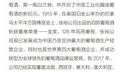 新华社民族品牌工程入选企业:张裕