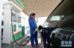 成品油价或迎年内第四次下调 92#汽油折合降0.09元/升