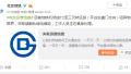 北京地铁机场线异物侵入限界 采取接触轨停电措施