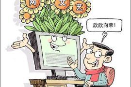 第二届中国网络文学+大会启动 如何传播正能量?