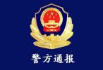 温州警方:温州大学一学院负责人在办公室遭离职职工袭击受伤