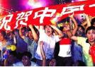 那年今天整个中国沸腾了