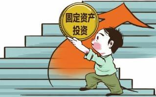 固定资产投资:结构优化 增速能否企稳?
