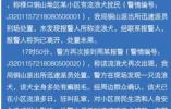 网传南京警车拖拽小狗视频 警方迅速回应