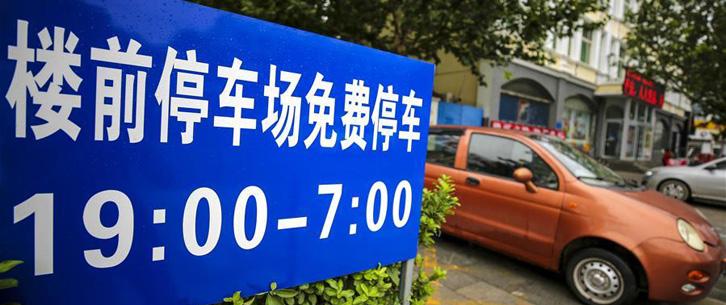 """河北大厂:""""共享车位""""让城市更文明"""