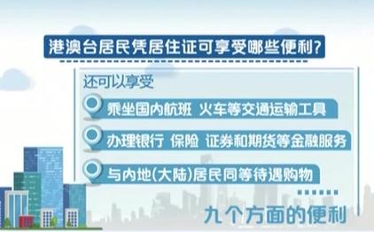 港澳台居民居住证申领发放办法将公布 将于9月1号正式实施