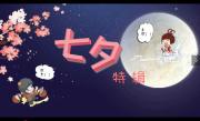 """什么!七夕并非传统""""情人节""""?"""