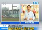 """今日要闻:多地对抗癌药下""""降价令"""" 中国亚运代表团旗手揭晓"""