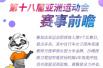 亚运会27日看点:中国自行车第一人钟天使率女团冲金