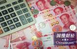 9月1日起金融机构小微企业贷款利息收入免征增值税