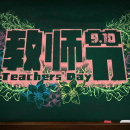 中国教师节的由来